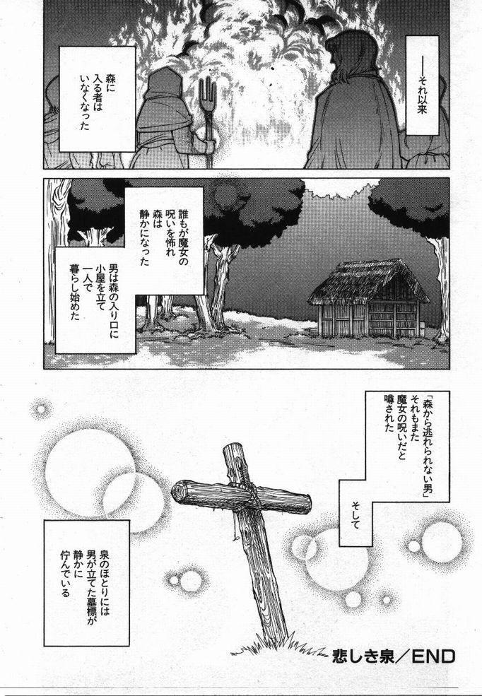 Uwasa no Hanashi 120