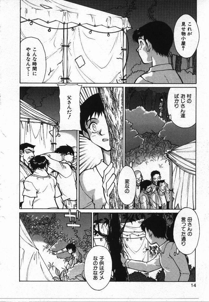 Uwasa no Hanashi 12