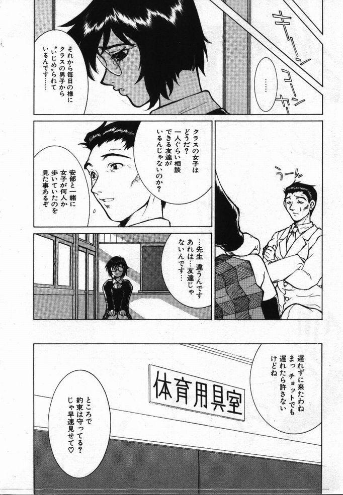 Uwasa no Hanashi 130