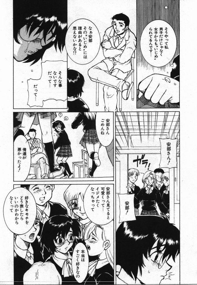 Uwasa no Hanashi 135