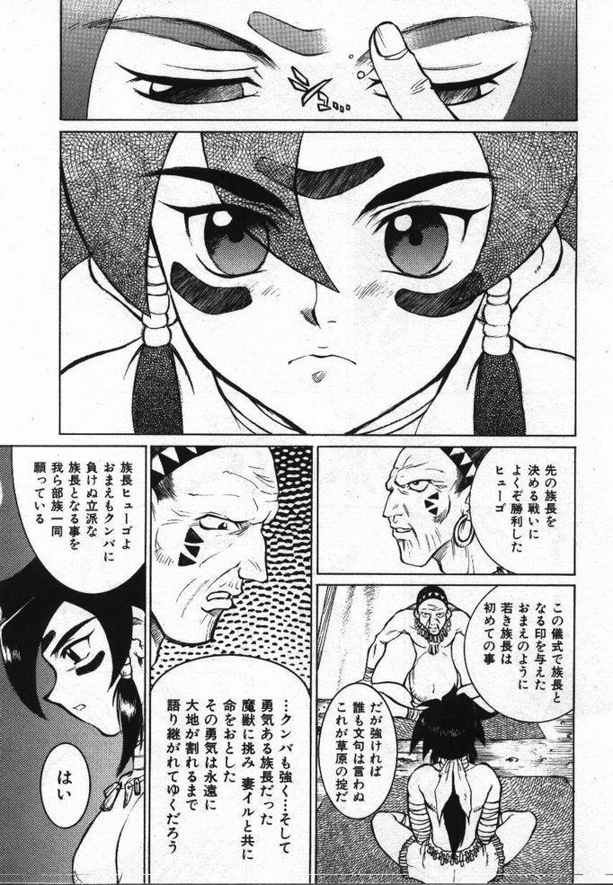 Uwasa no Hanashi 138