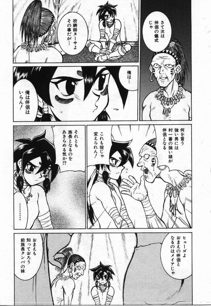 Uwasa no Hanashi 139