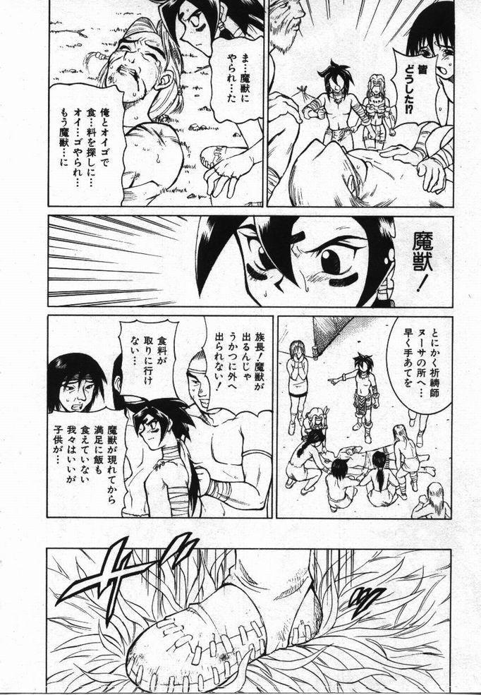 Uwasa no Hanashi 142