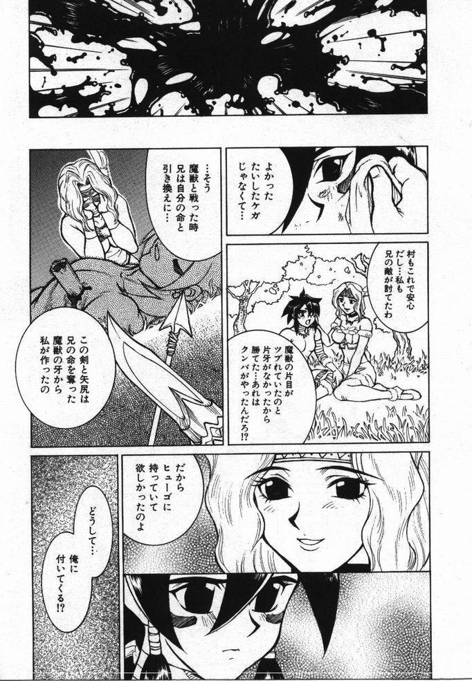 Uwasa no Hanashi 151