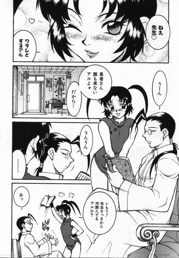 Uwasa no Hanashi 160