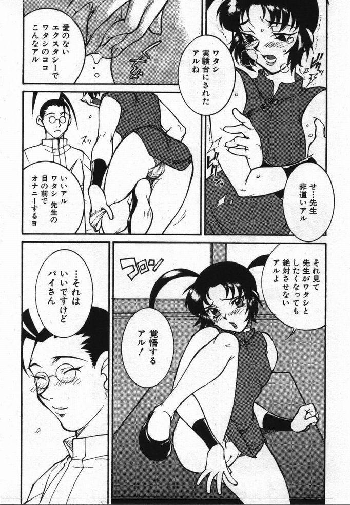 Uwasa no Hanashi 162