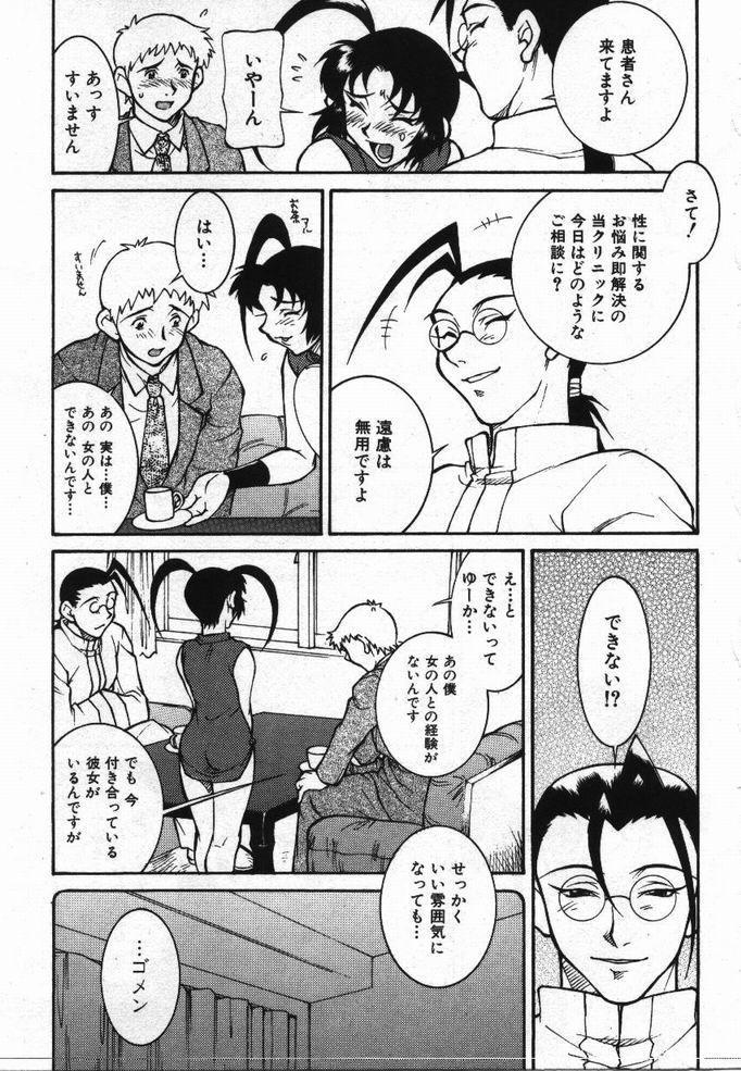Uwasa no Hanashi 163