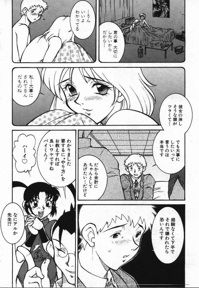 Uwasa no Hanashi 164
