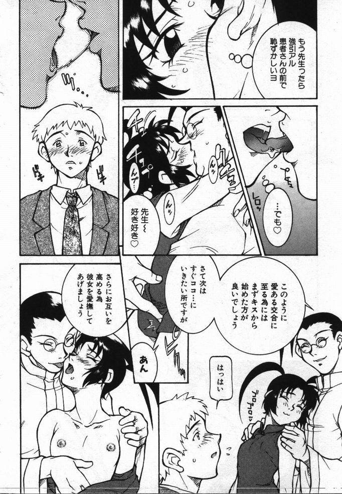 Uwasa no Hanashi 166