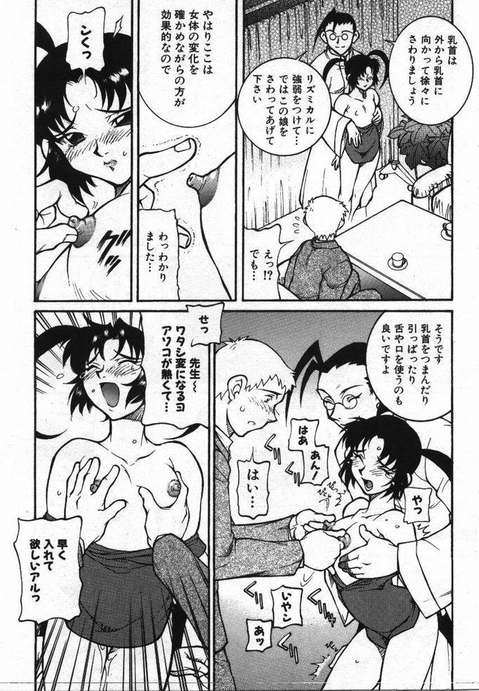 Uwasa no Hanashi 167