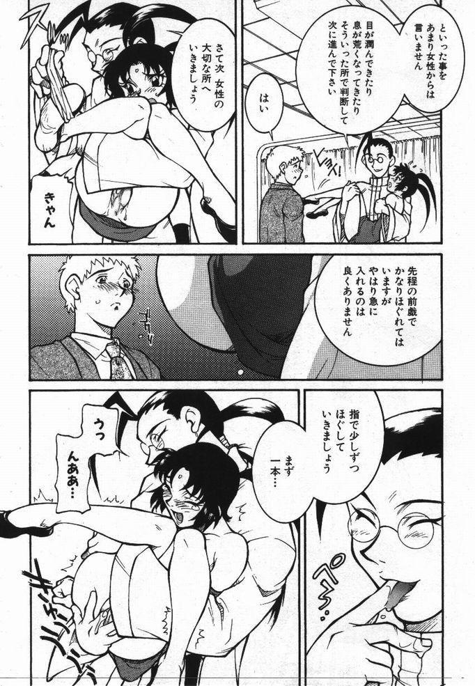 Uwasa no Hanashi 168