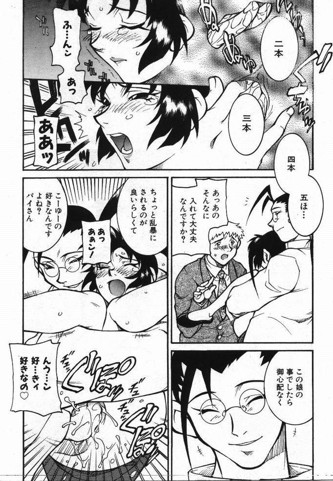 Uwasa no Hanashi 169
