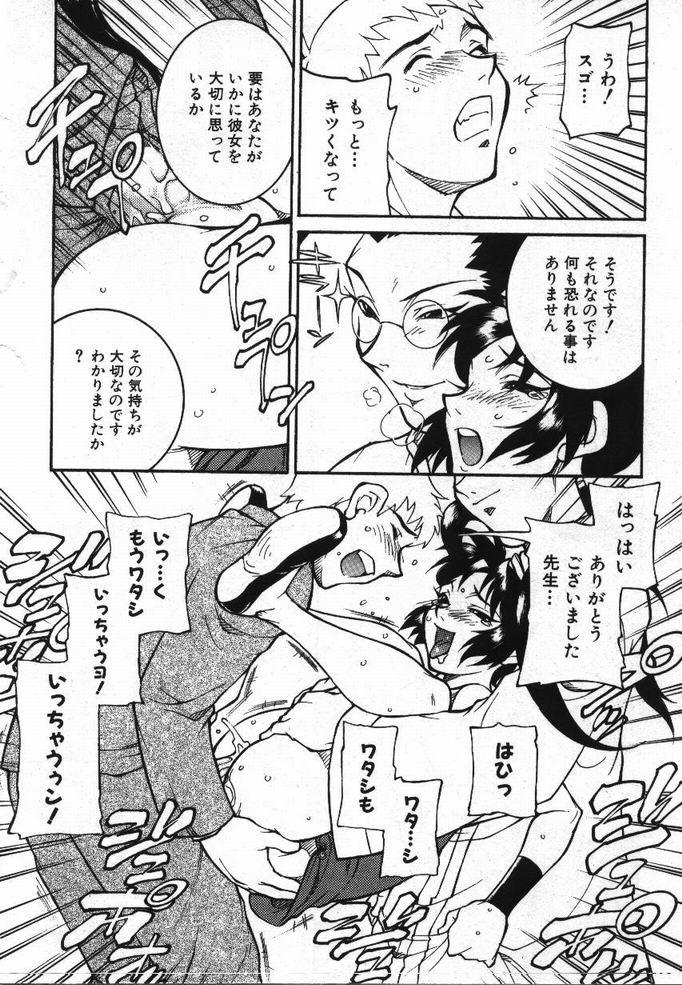 Uwasa no Hanashi 172