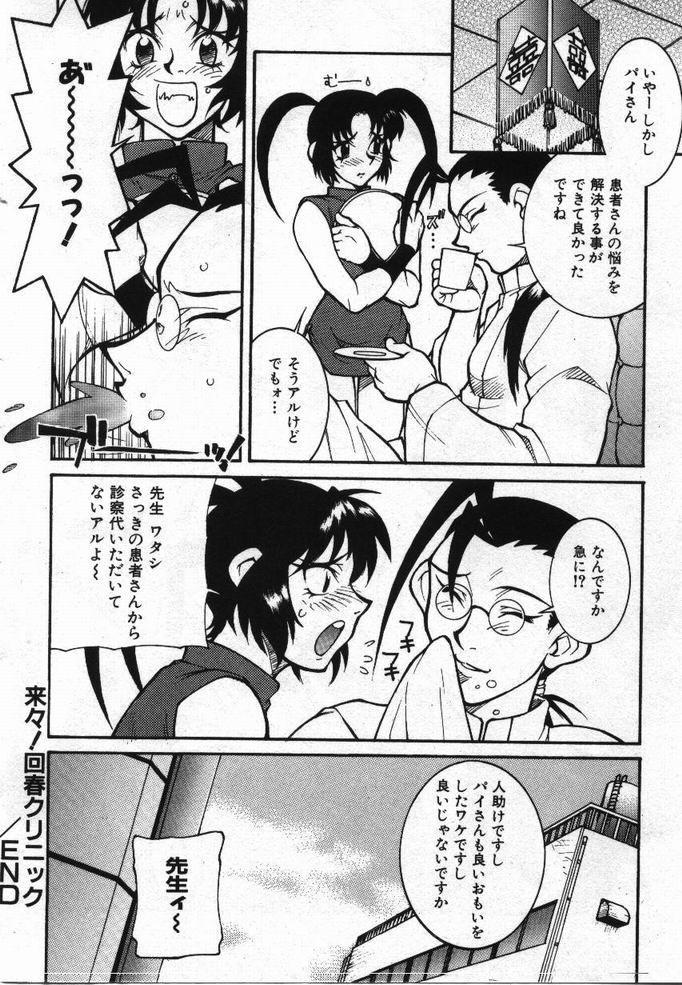 Uwasa no Hanashi 174