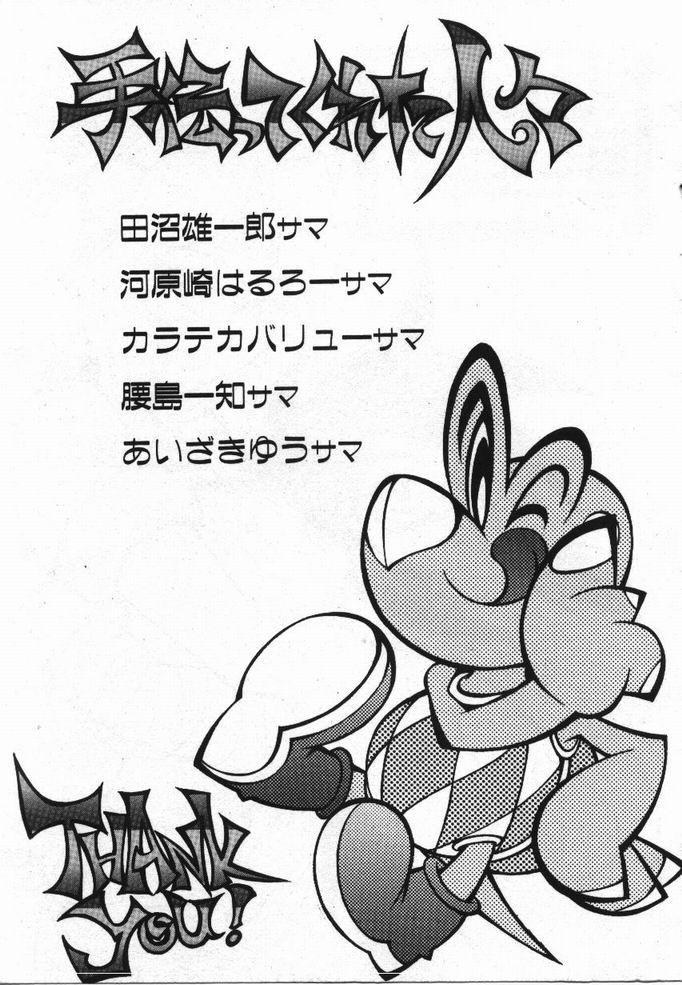 Uwasa no Hanashi 175
