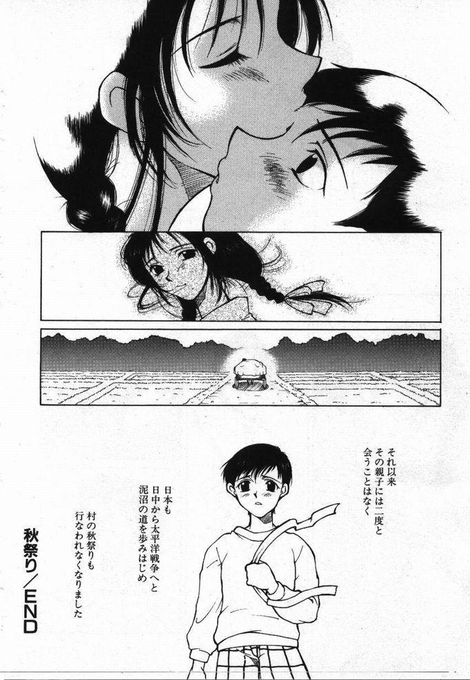 Uwasa no Hanashi 26