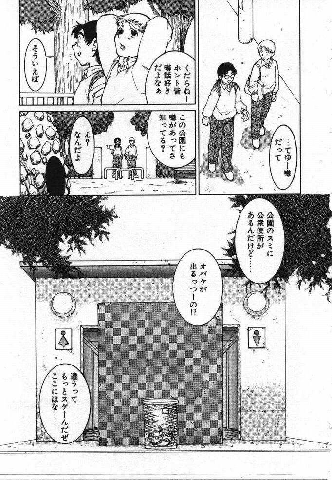 Uwasa no Hanashi 27