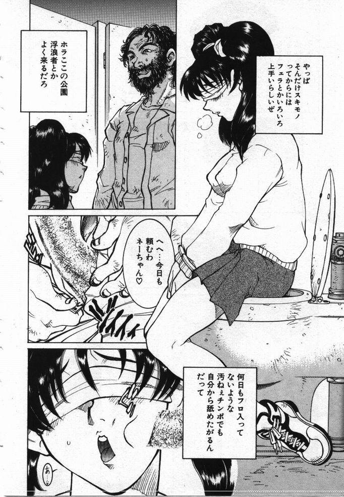 Uwasa no Hanashi 30