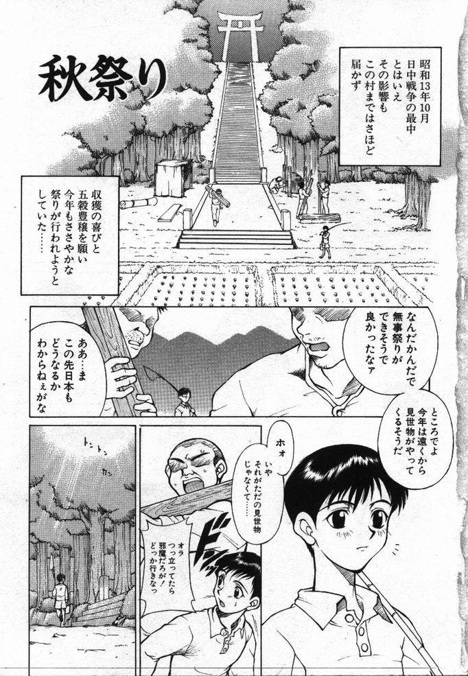 Uwasa no Hanashi 3