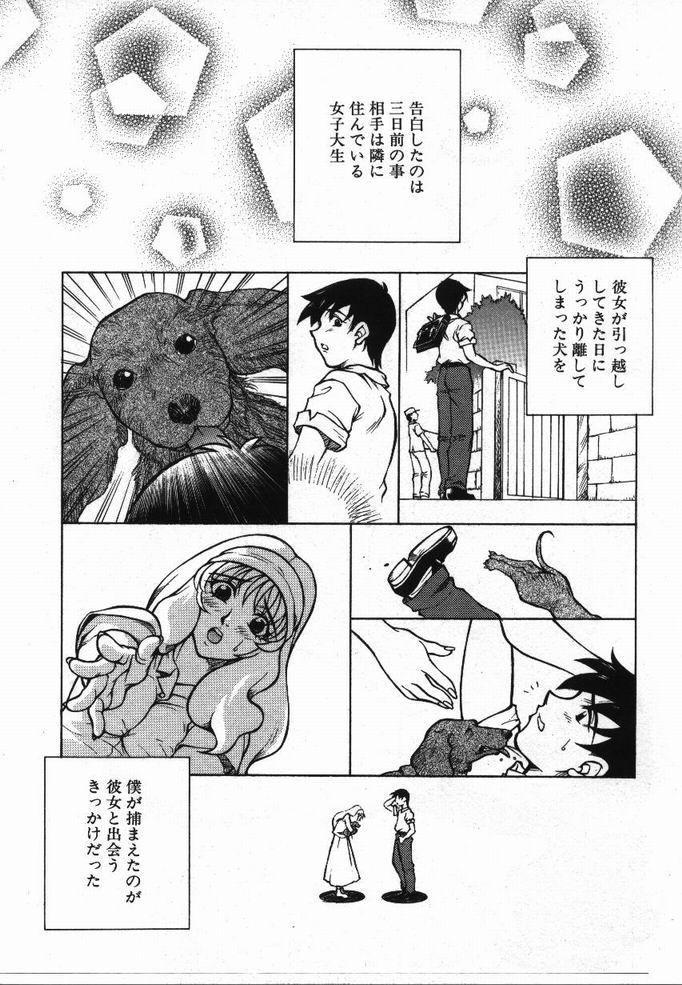 Uwasa no Hanashi 48