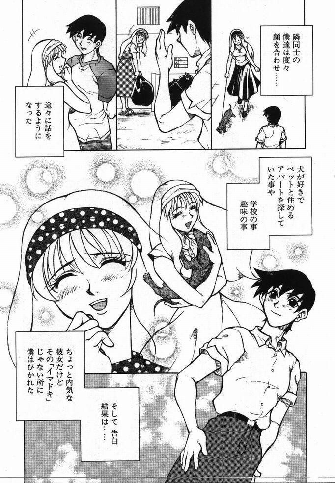 Uwasa no Hanashi 49