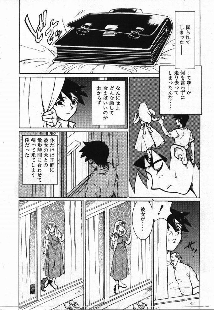 Uwasa no Hanashi 50