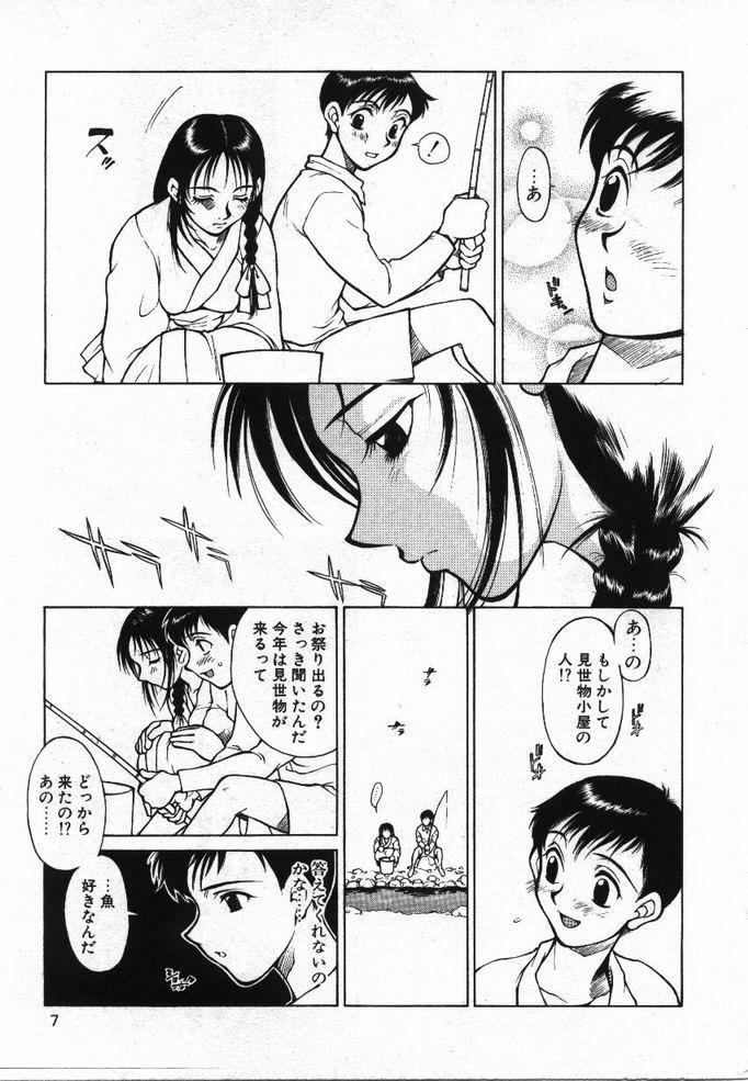 Uwasa no Hanashi 5