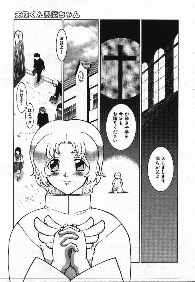 Uwasa no Hanashi 67