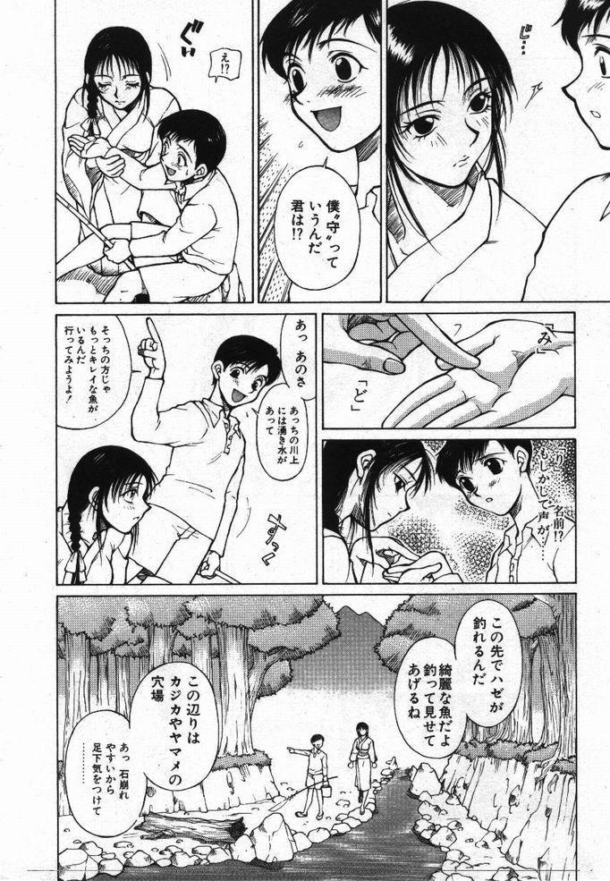 Uwasa no Hanashi 6