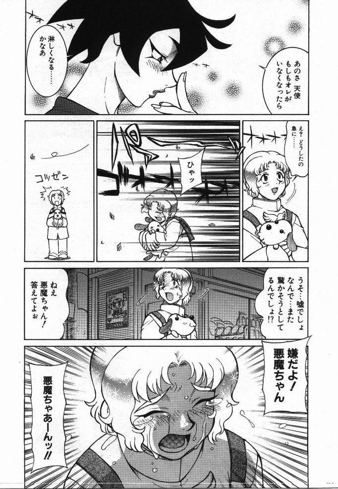 Uwasa no Hanashi 85