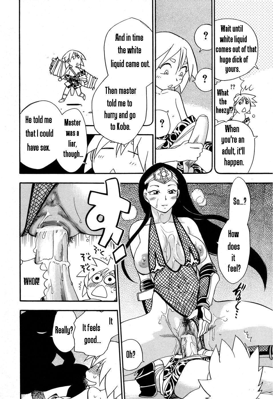 Maranosuke Chapter 1 19
