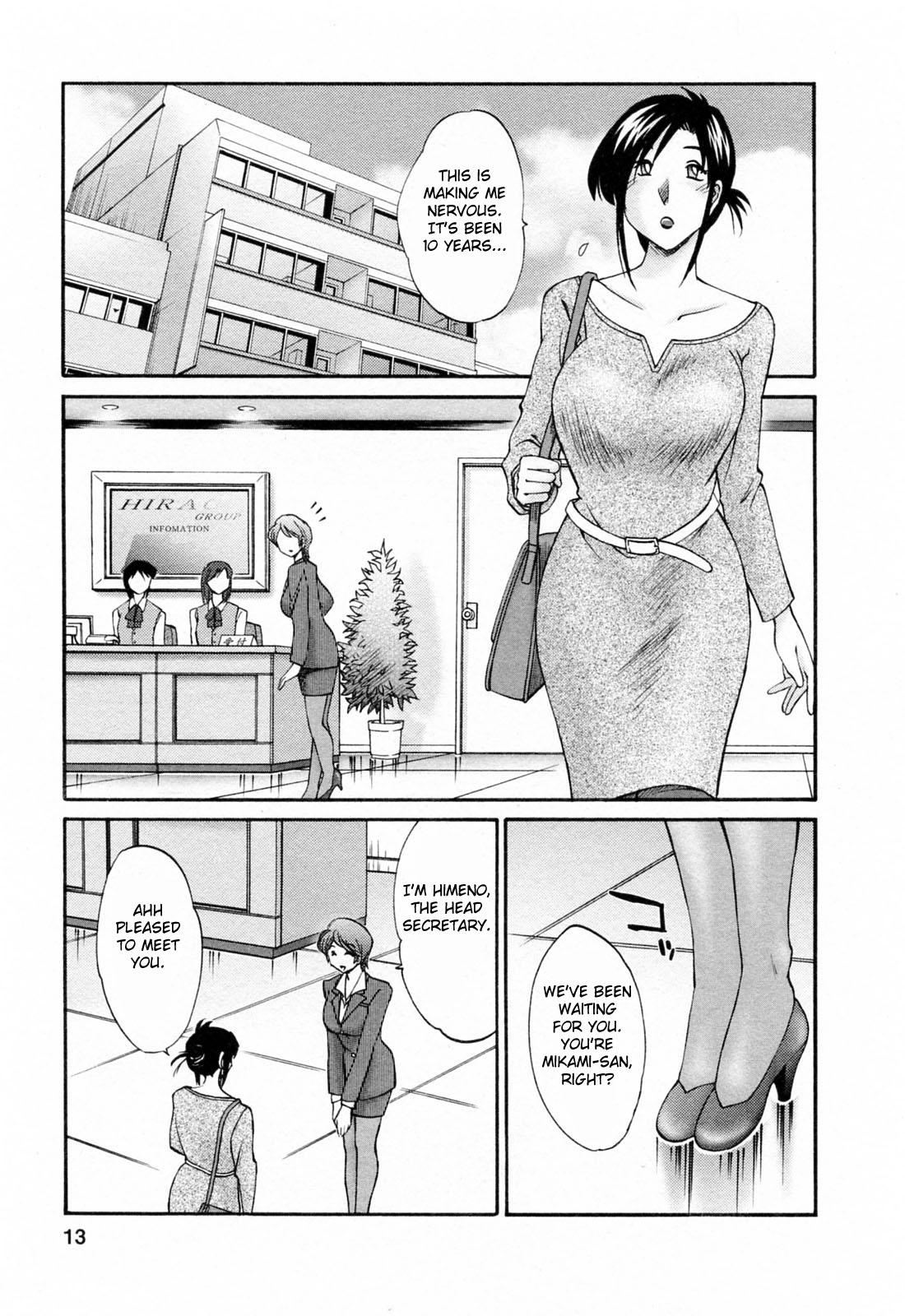 [Tsuyatsuya] Hataraku Hitozuma-san - Working Married Woman [English] [Fated Circle] 12