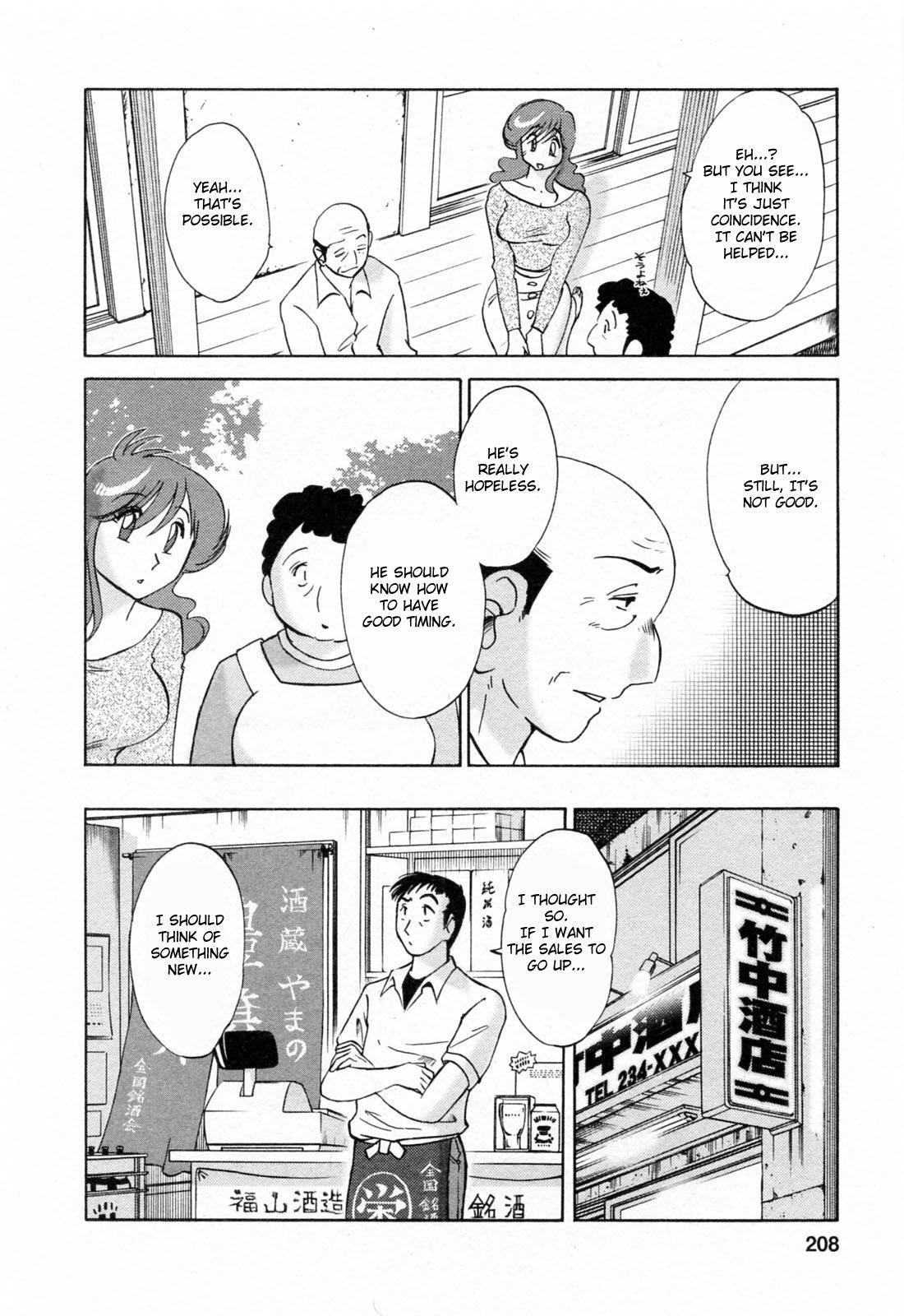 [Tsuyatsuya] Hataraku Hitozuma-san - Working Married Woman [English] [Fated Circle] 207