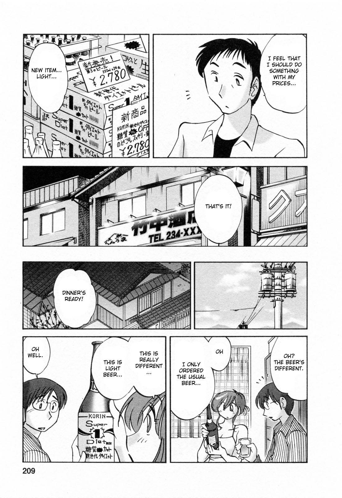 [Tsuyatsuya] Hataraku Hitozuma-san - Working Married Woman [English] [Fated Circle] 208