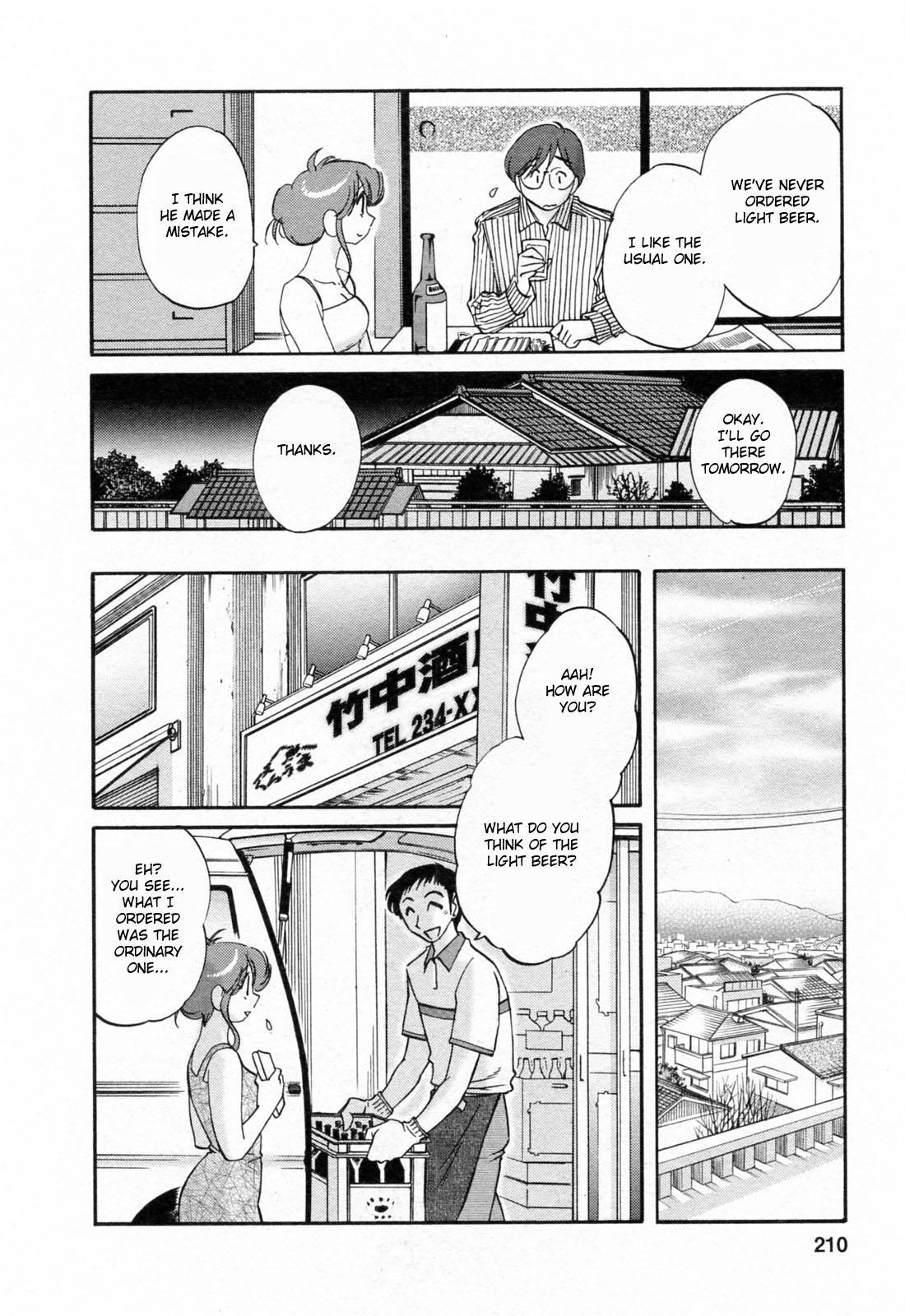 [Tsuyatsuya] Hataraku Hitozuma-san - Working Married Woman [English] [Fated Circle] 209