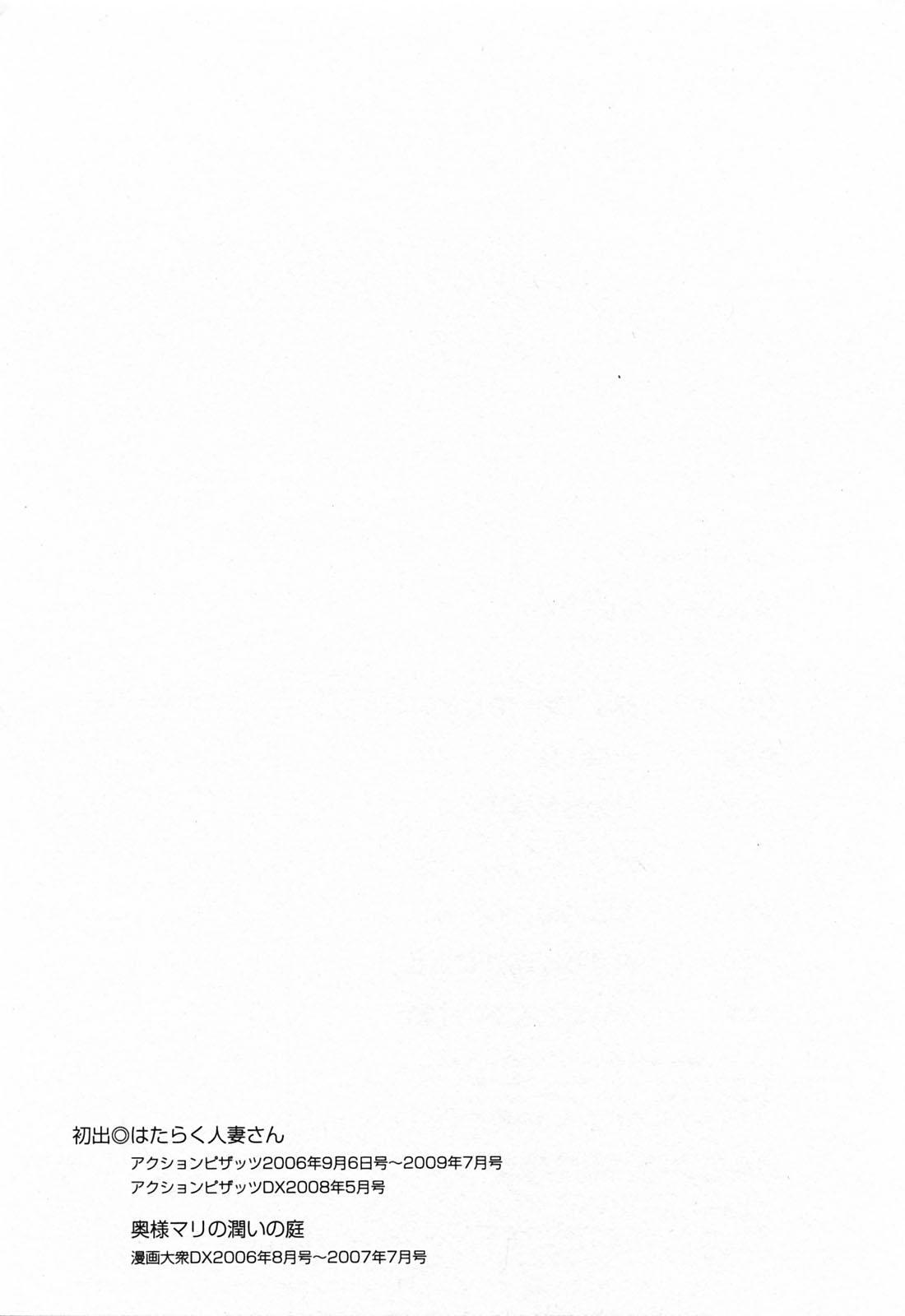[Tsuyatsuya] Hataraku Hitozuma-san - Working Married Woman [English] [Fated Circle] 222