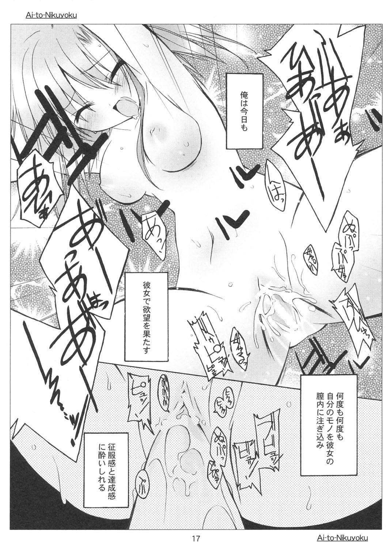 Ai to Nikuyoku 15