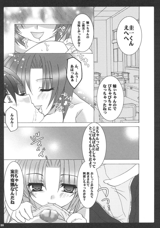 Ai to Nikuyoku 23