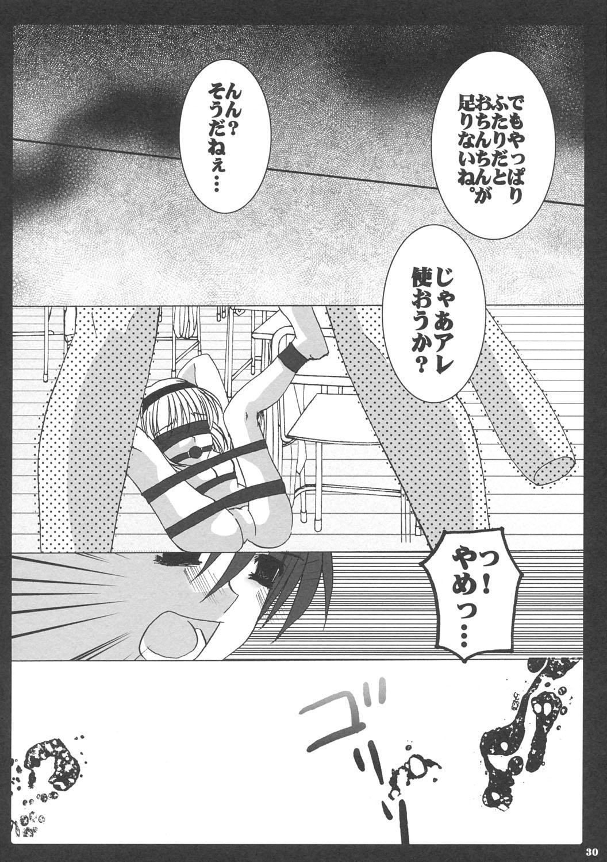 Ai to Nikuyoku 28