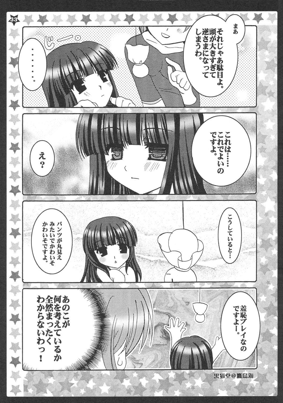 Ai to Nikuyoku 31