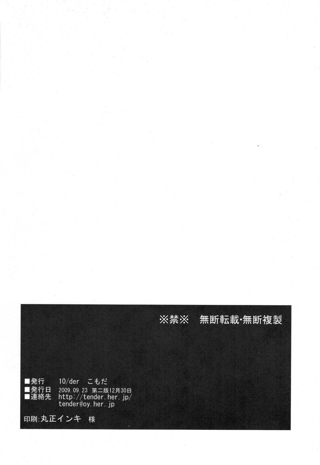 Furudo Erika Wa Kono Teido No Kaikan De Zecchou Ga Kanou Desu | For Furudo Erika at this level of pleasure climaxing is possible 15
