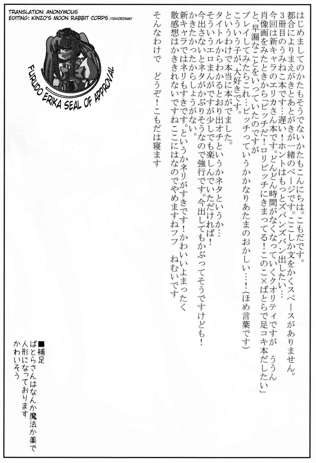 Furudo Erika Wa Kono Teido No Kaikan De Zecchou Ga Kanou Desu | For Furudo Erika at this level of pleasure climaxing is possible 2