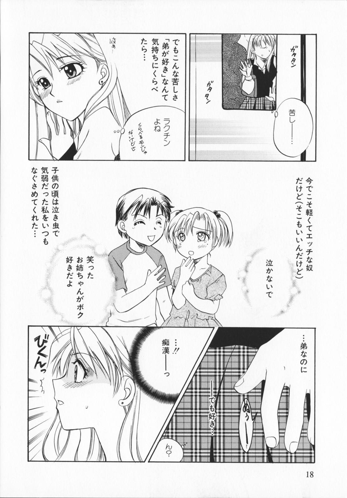 Genkaiharetsu 16