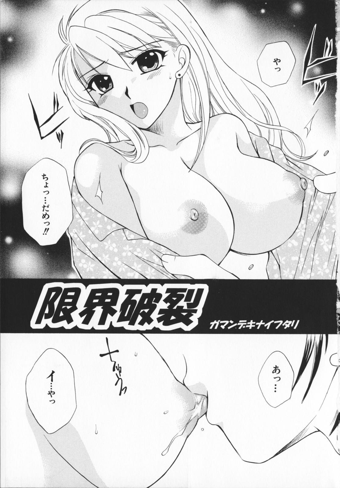 Genkaiharetsu 5