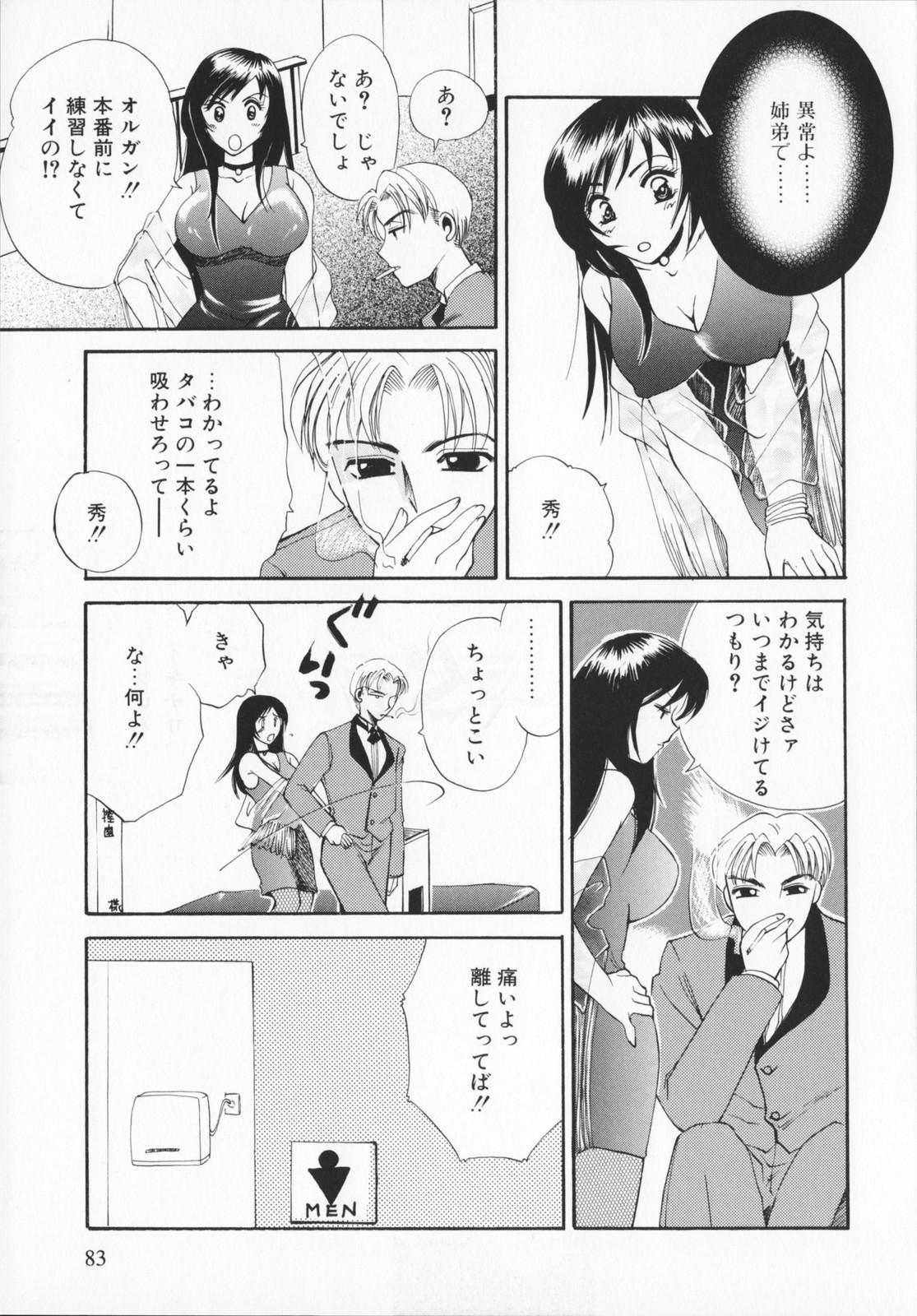 Genkaiharetsu 81