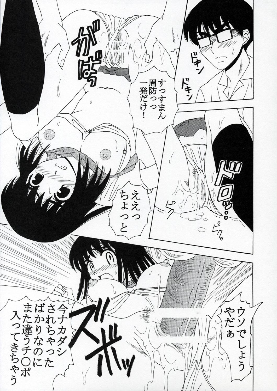 Nakadashi Scramble 8 9