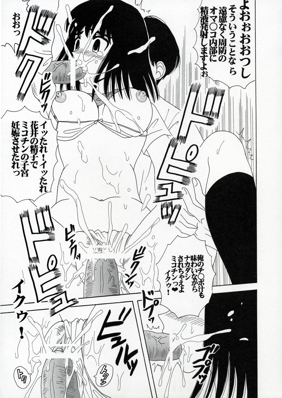 Nakadashi Scramble 8 13