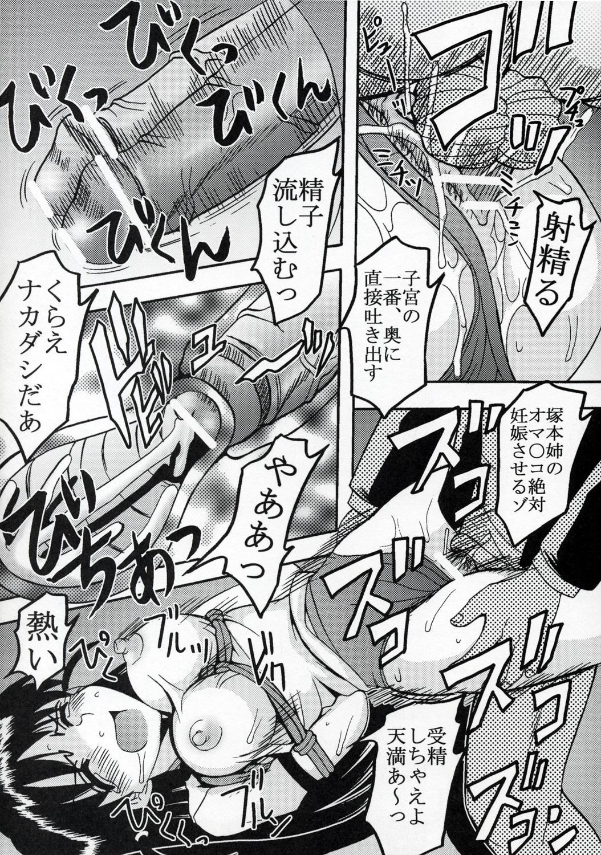 Nakadashi Scramble 8 26