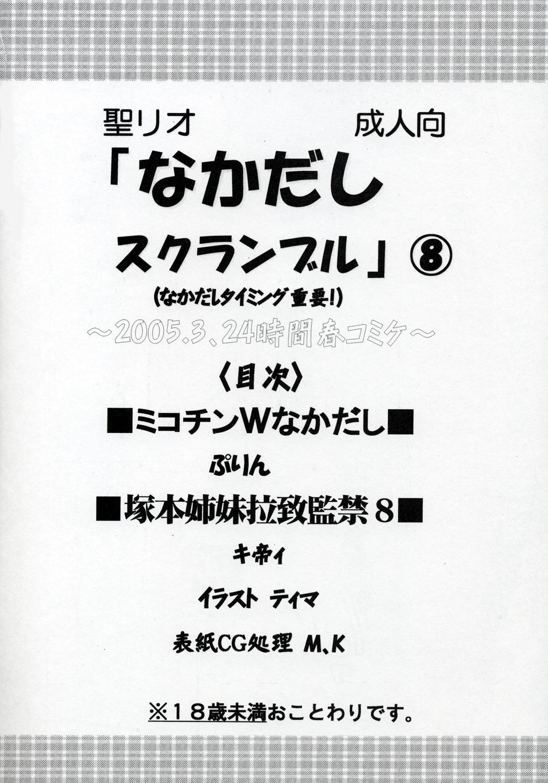 Nakadashi Scramble 8 2