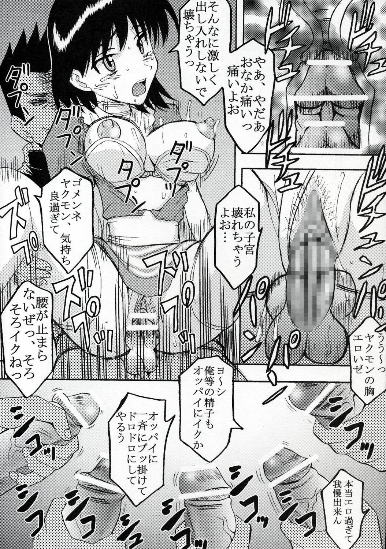 Nakadashi Scramble 8 31